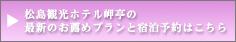 松島観光ホテル岬亭の最新のお薦めプランと宿泊予約はこちら